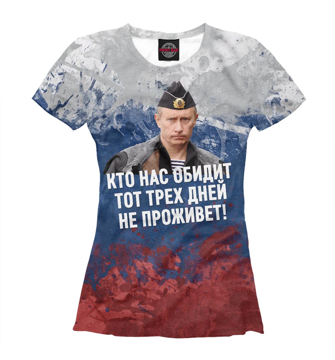 Купить Путин, Printbar, Футболки, PUT-403796-fut-1