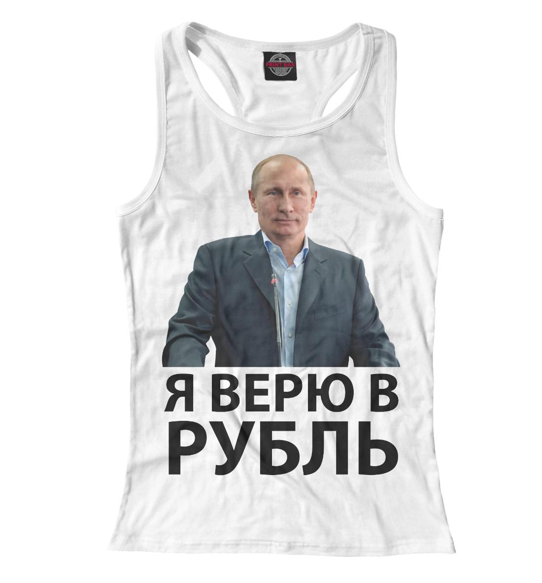 Купить Я верю в рубль, Printbar, Майки борцовки, PUT-338848-mayb-1