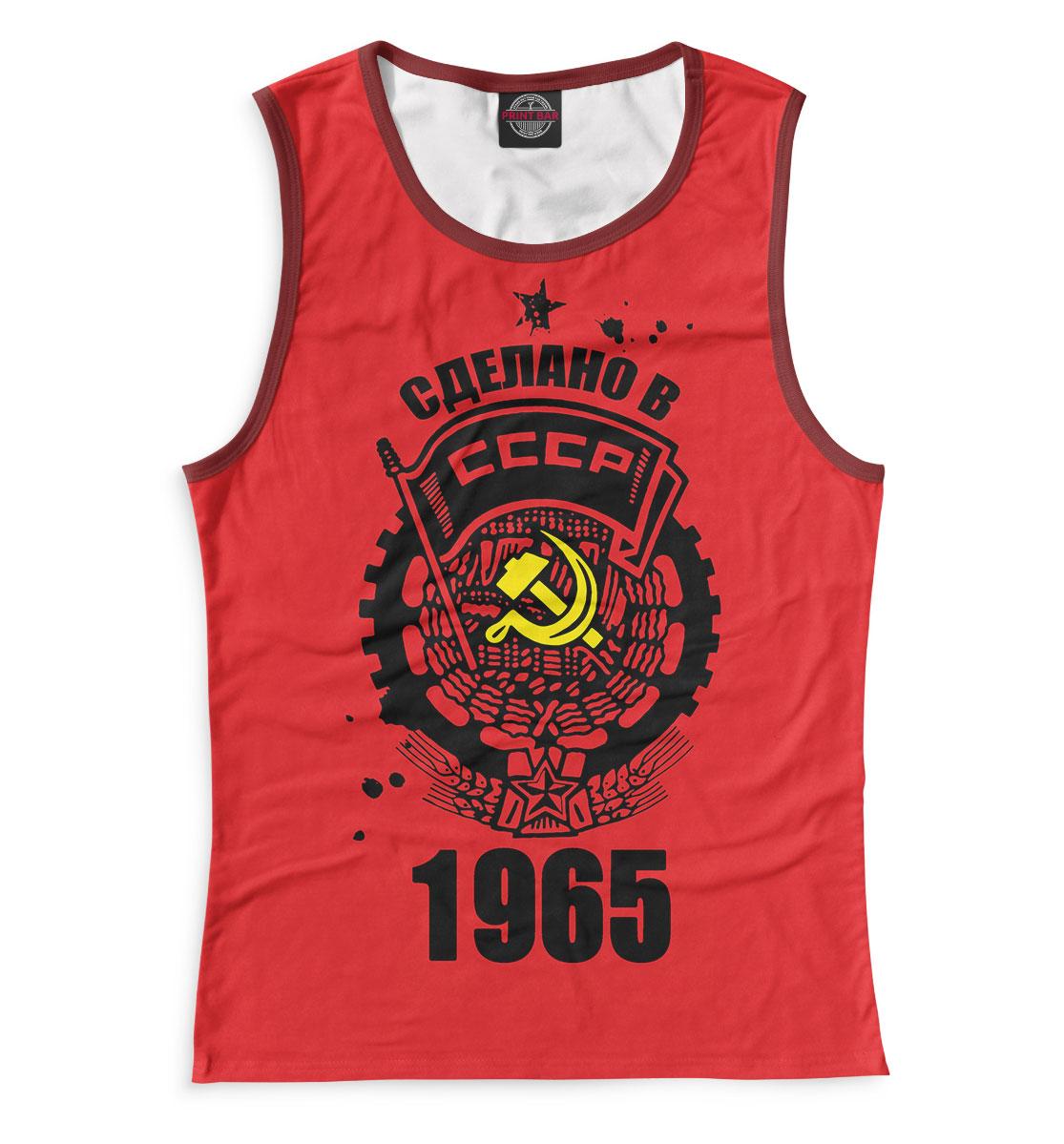 Купить Сделано в СССР — 1965, Printbar, Майки, DHP-547912-may-1