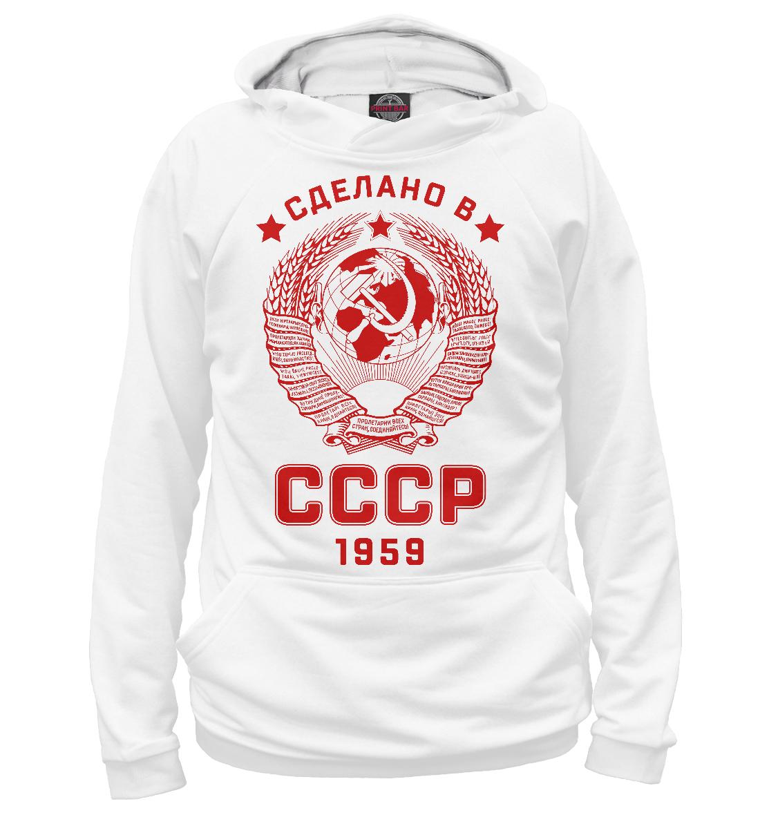 Купить Сделано в СССР - 1959, Printbar, Худи, RZP-449444-hud-2