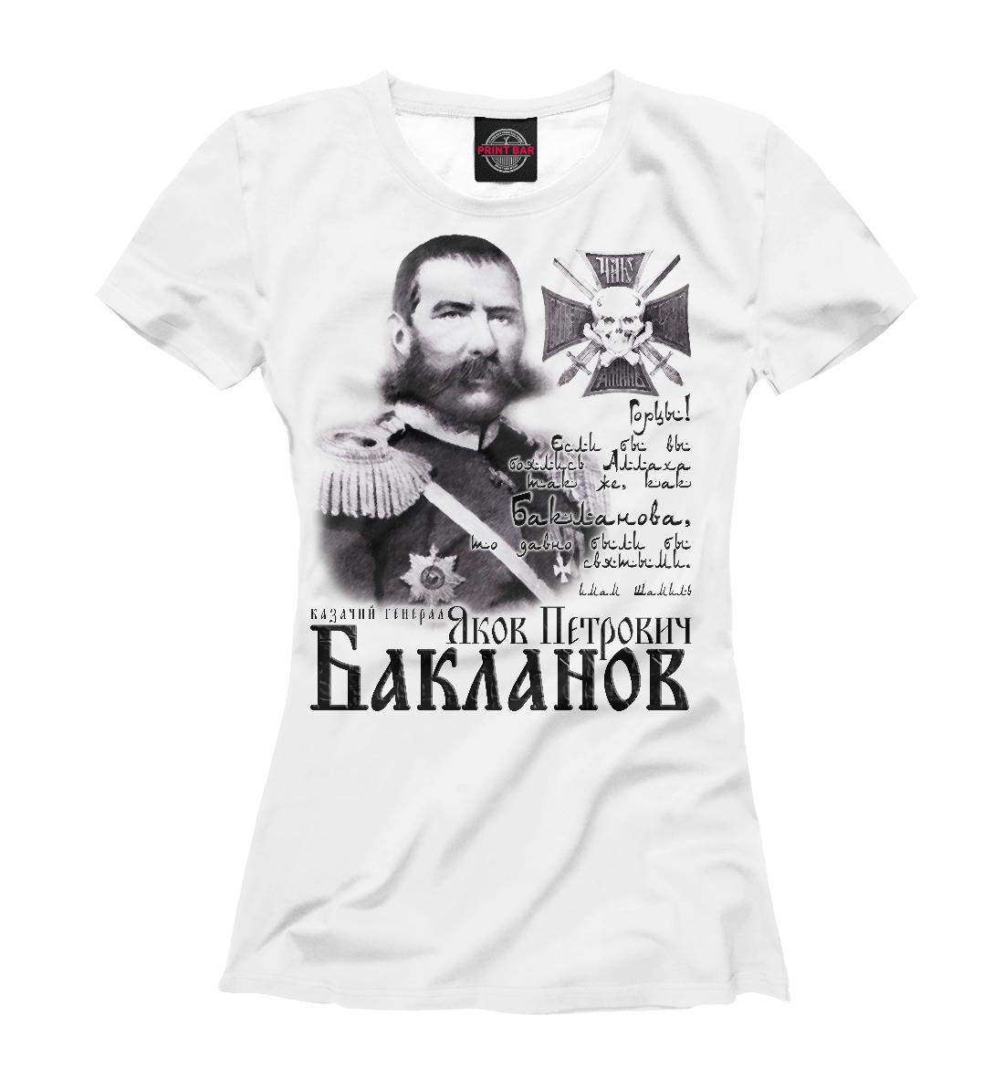 Купить Генерал Бакланов, Printbar, Футболки, ISR-634262-fut-1