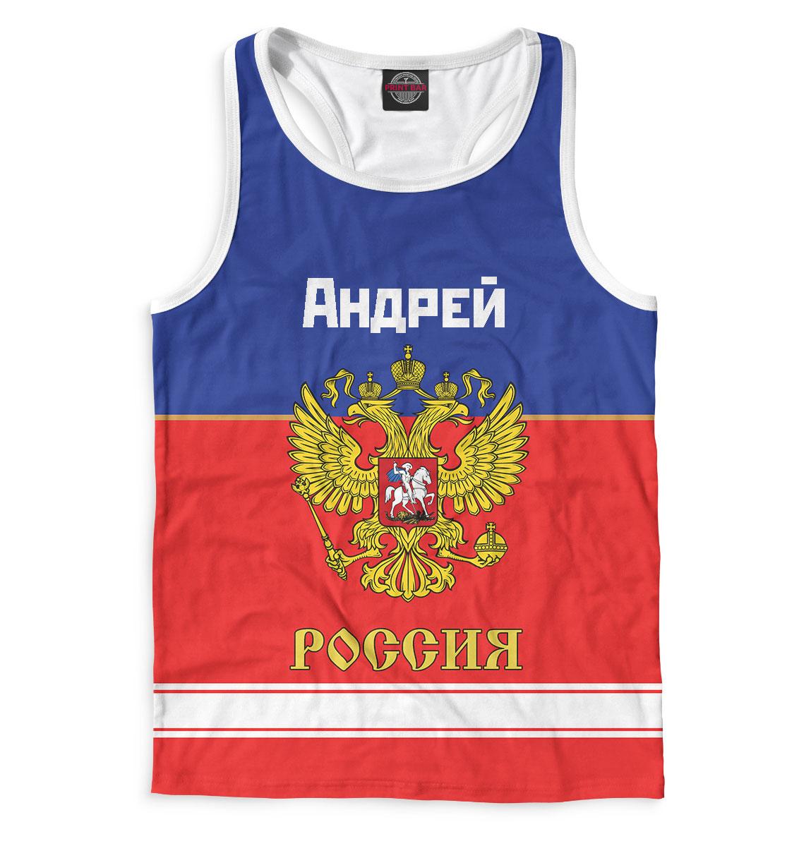 Купить Хоккеист Андрей, Printbar, Майки борцовки, AND-327794-mayb-2