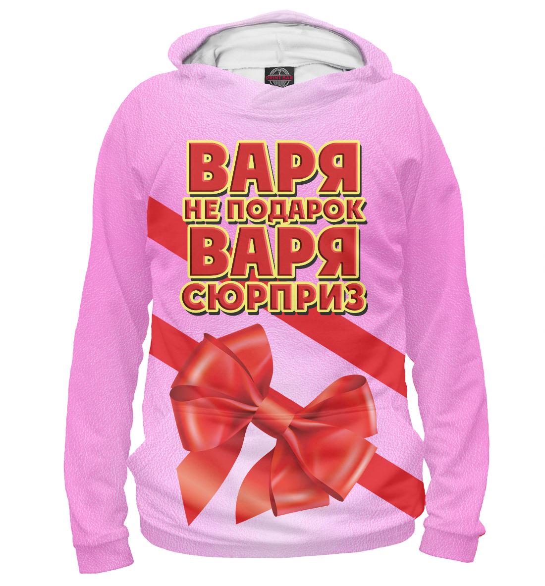 Купить Варя не подарок, Printbar, Худи, IMR-405383-hud-2