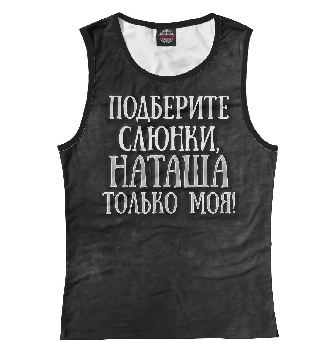 Купить Наташа моя!, Printbar, Майки, IMR-387839-may-1