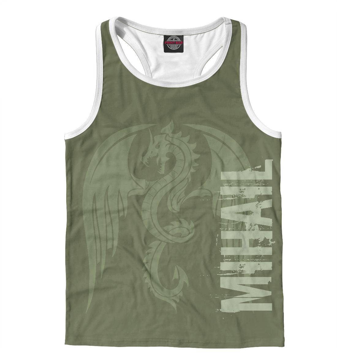 Купить Михаил и дракон, Printbar, Майки борцовки, MCH-814909-mayb-2