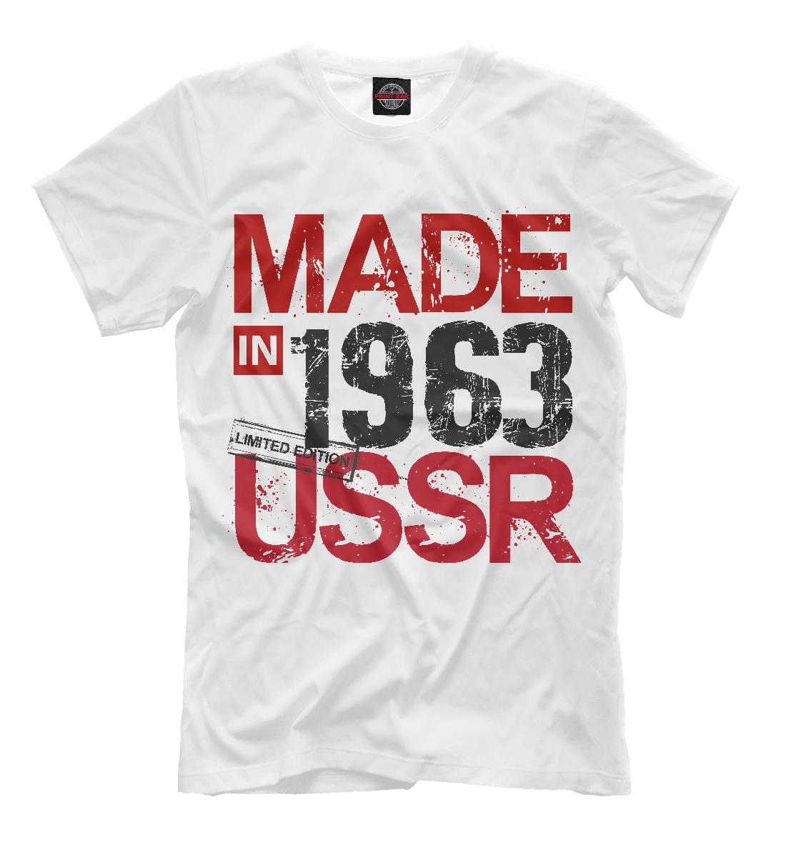 Made in USSR 1963, Printbar, Футболки, DHT-454010-fut-2  - купить со скидкой