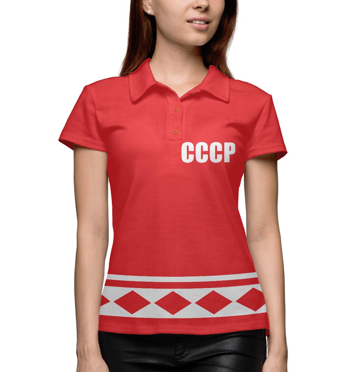 Купить СССР 1972 Хоккейная форма №17, Printbar, Поло, HOK-586914-pol-1