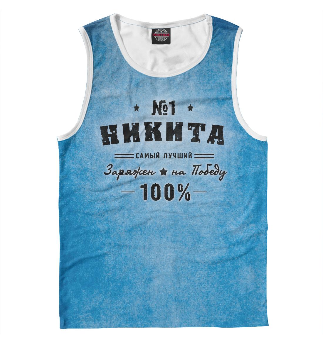 Купить Никита заряжен на победу, Printbar, Майки, NIK-494343-may-2