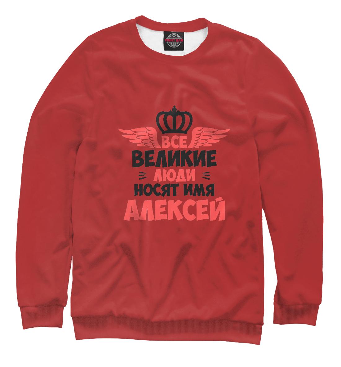 Купить Великие люди носят имя Алексей, Printbar, Свитшоты, ALE-119237-swi