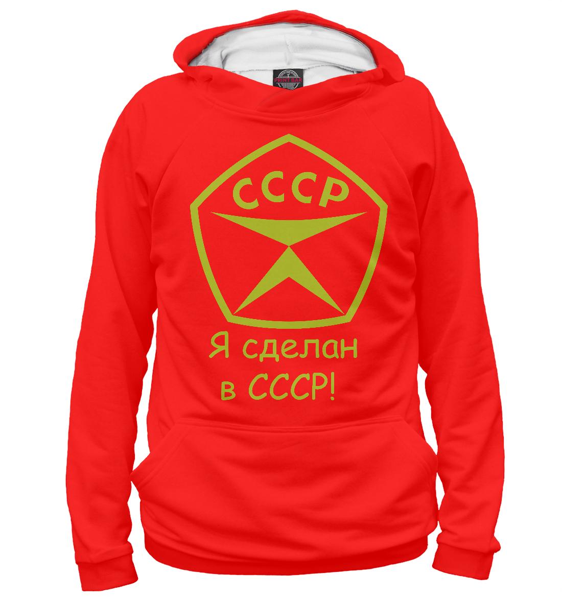 Купить Я сделан в СССР - знак качества!, Printbar, Худи, SSS-231492-hud-2