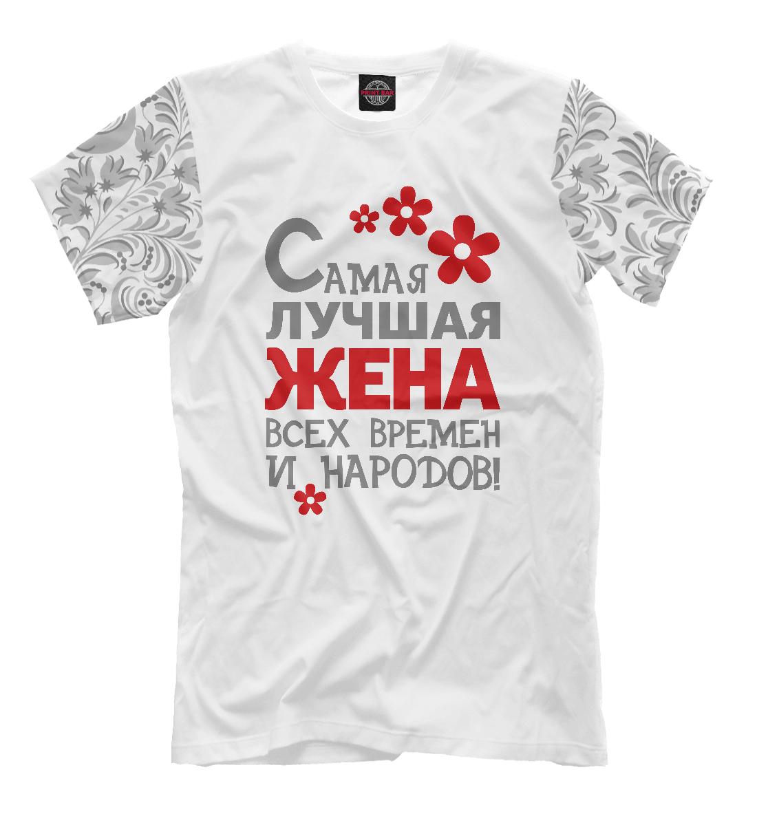 Купить Самая лучшая жена, Printbar, Футболки, -549244-fut-2