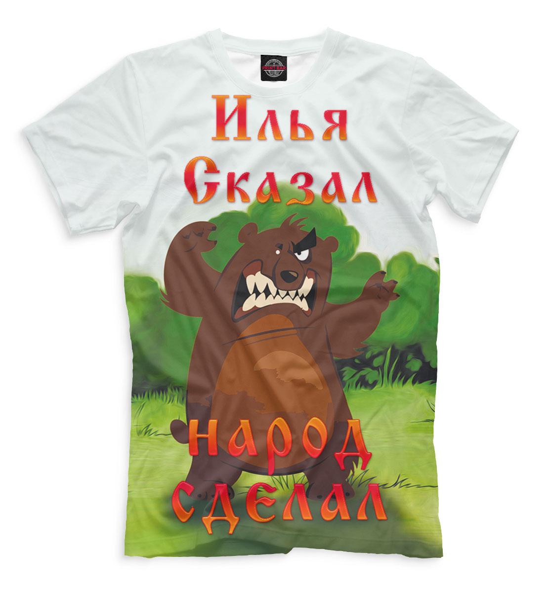 Купить Илья сказал — народ сделал, Printbar, Футболки, ILY-497623-fut-2