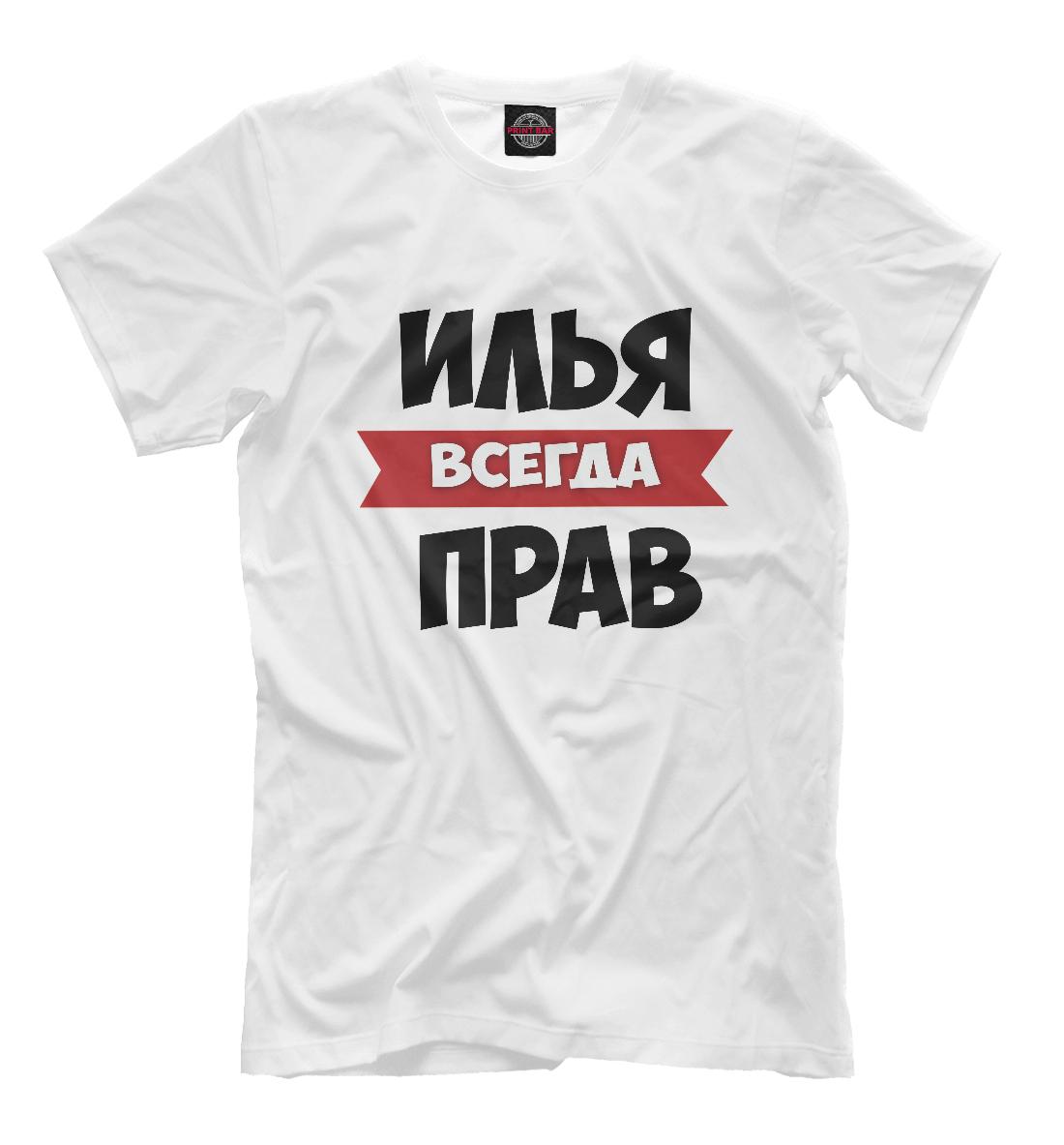 Илья всегда прав, Printbar, Футболки, ILY-834997-fut-2  - купить со скидкой