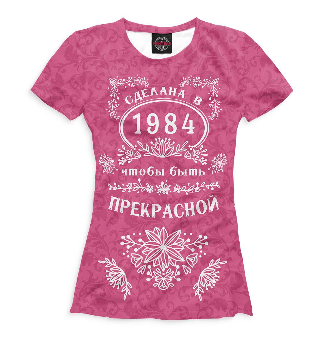 Купить Сделана в 1984, чтобы быть прекрасной, Printbar, Футболки, DVC-266599-fut-1