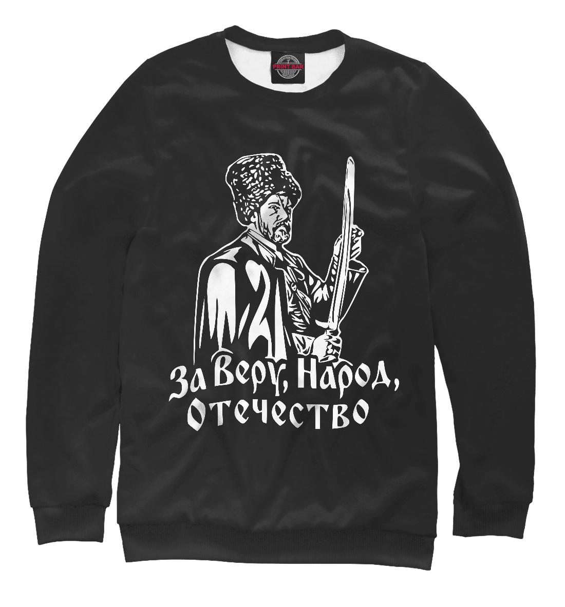 Купить Я Казак! (Терское Казачье Войско), Printbar, Свитшоты, APD-444346-swi-2