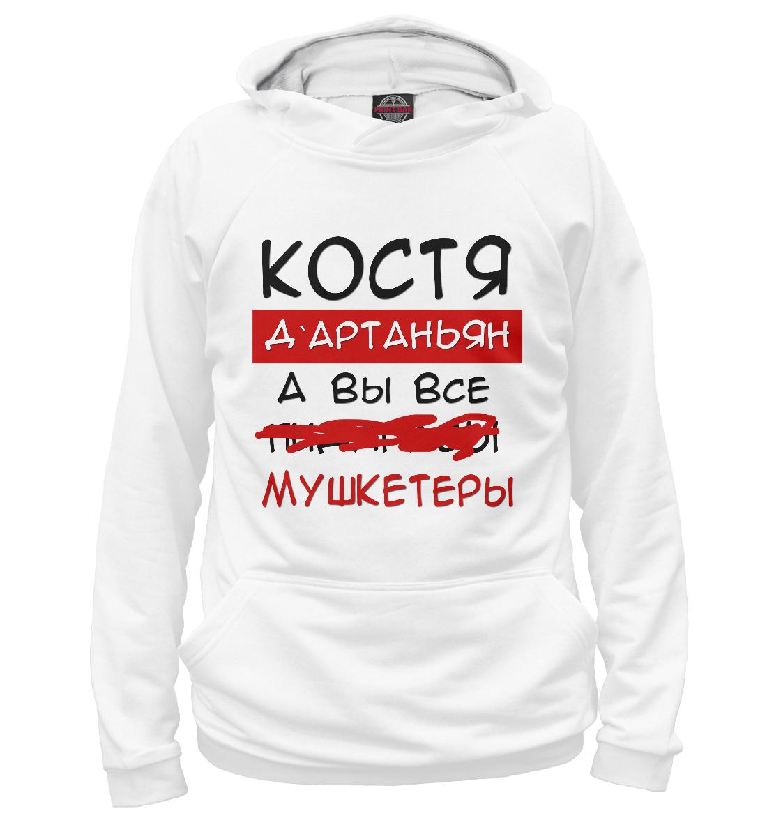 Купить Костя Дартаньян, Printbar, Худи, KST-345151-hud