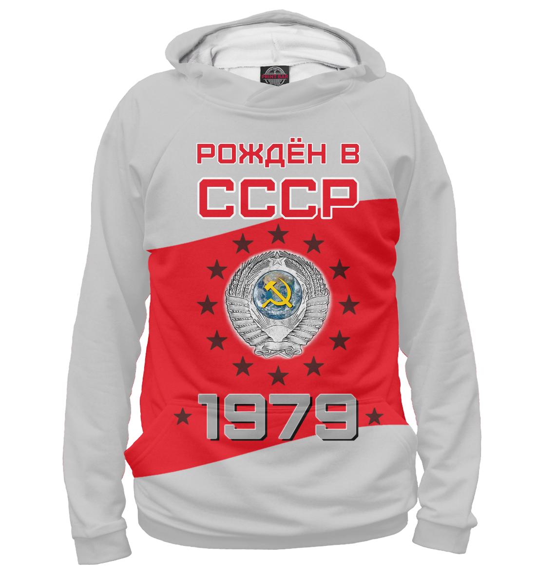 Купить Рождён в СССР - 1979, Printbar, Худи, DSD-601110-hud-2