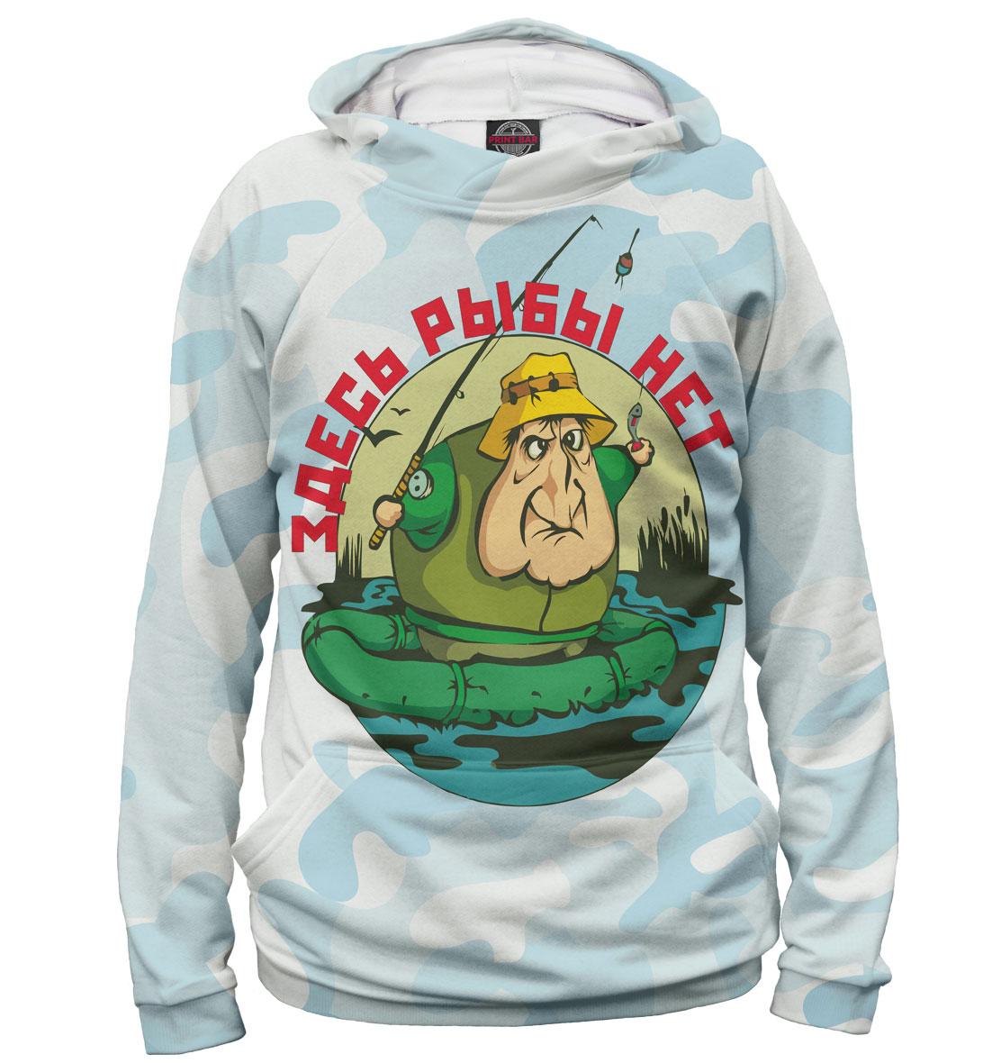 Купить Здесь рыбы нет, Printbar, Худи, FSH-818203-hud-2