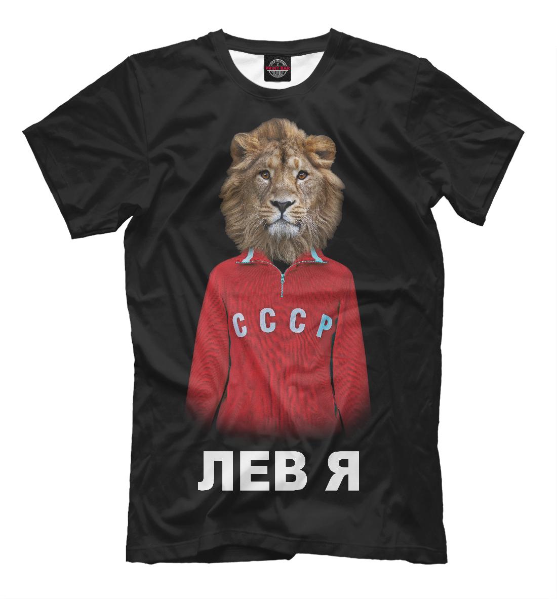 Фото - Лев Я 0 я лев