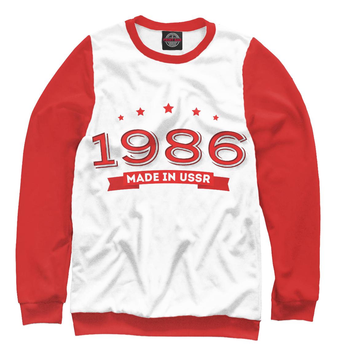Купить Made in 1986 USSR, Printbar, Свитшоты, DVS-456135-swi-2
