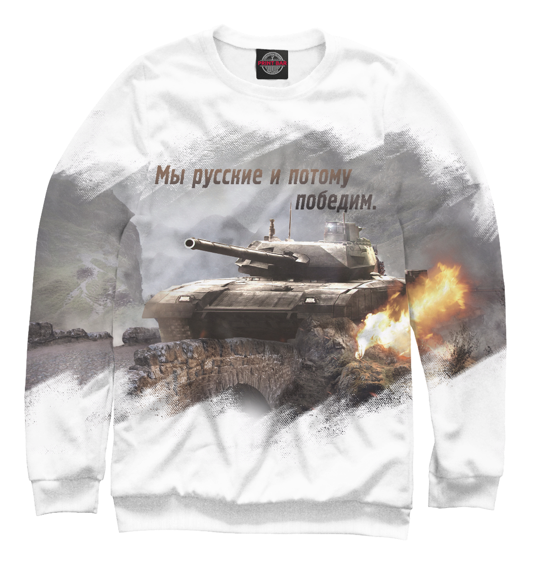 Купить Мы русские, Printbar, Свитшоты, TNK-904683-swi-1