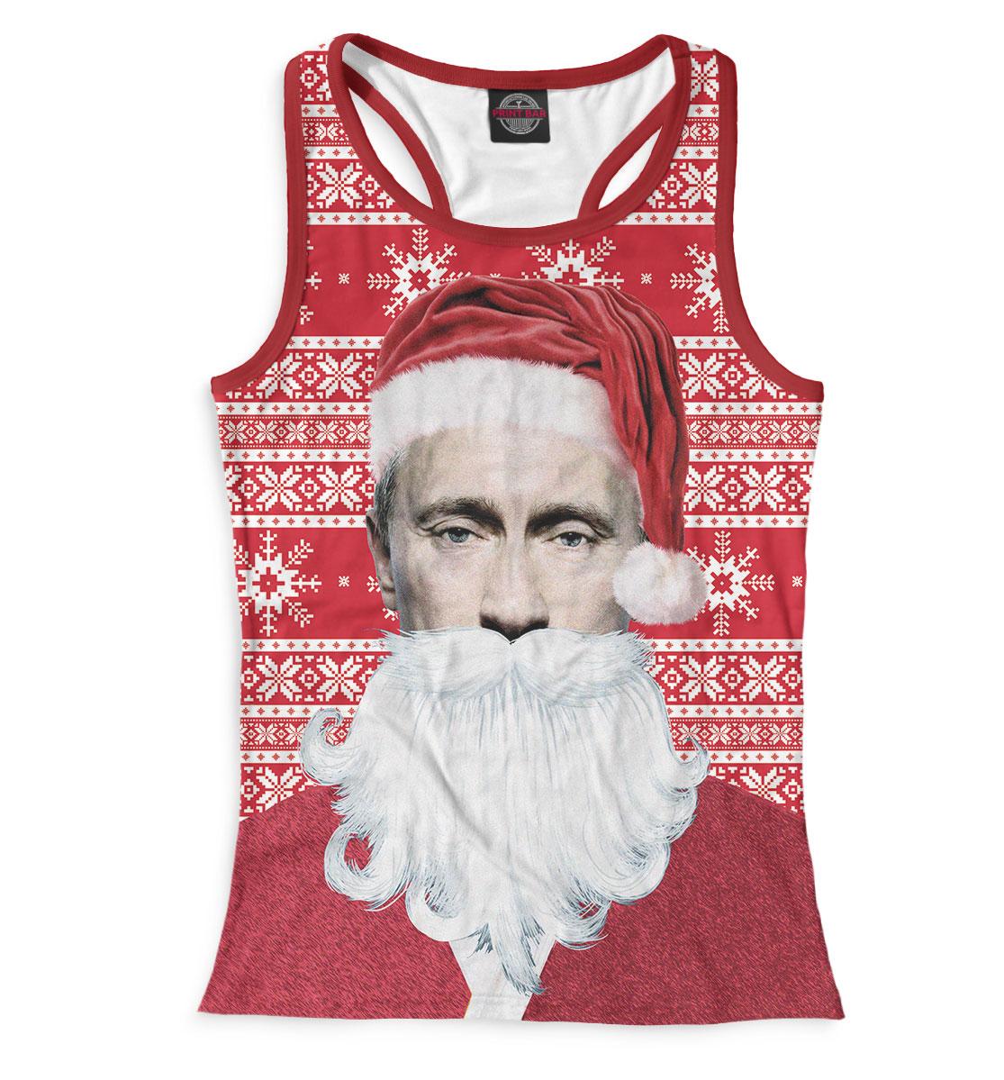 Купить Путин Дед Мороз, Printbar, Майки борцовки, NOV-164009-mayb-1