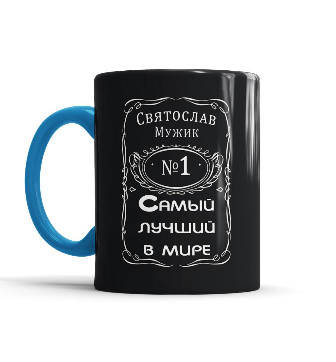 Купить Святослав — самый лучший в мире, Printbar, Кружки, IMR-848028-kru