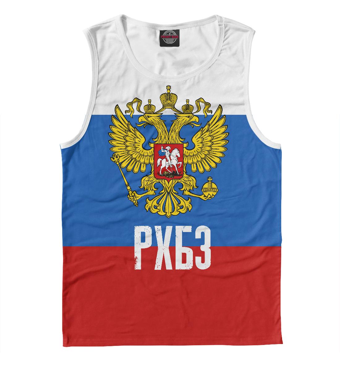 Купить РХБЗ, Printbar, Майки, RHB-671172-may-2