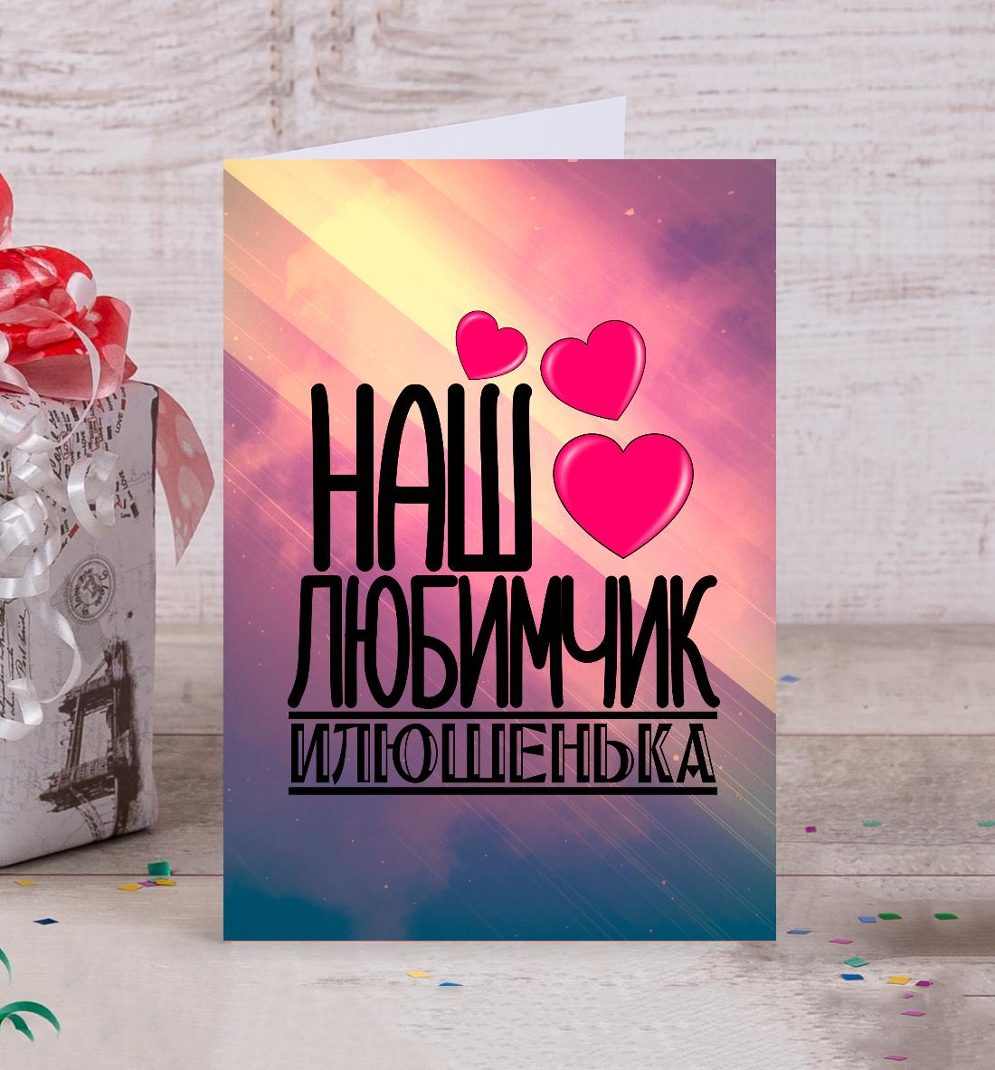 Любимчик Илюшенька
