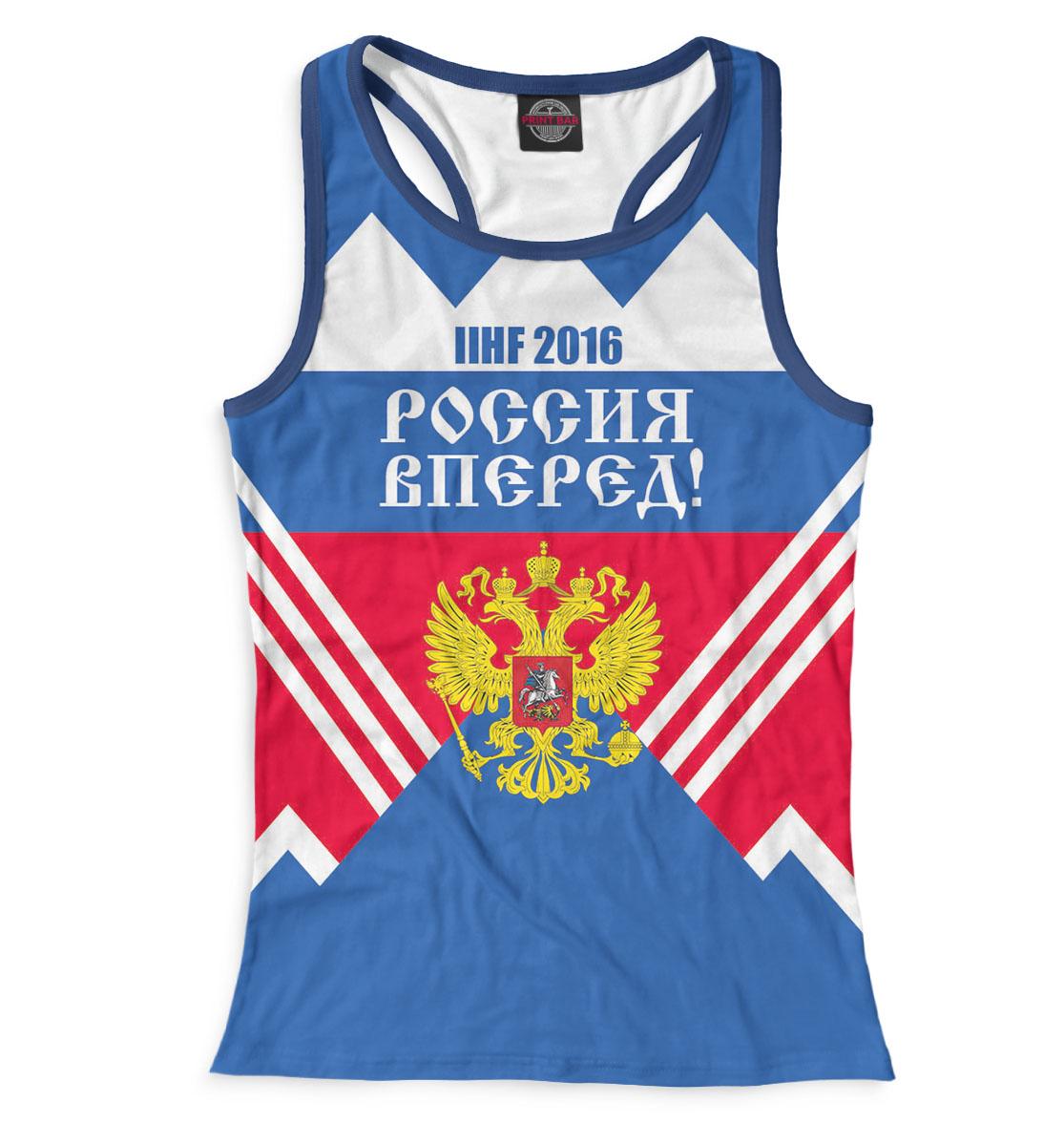 Купить Россия вперед!, Printbar, Майки борцовки, HOK-926335-mayb-1