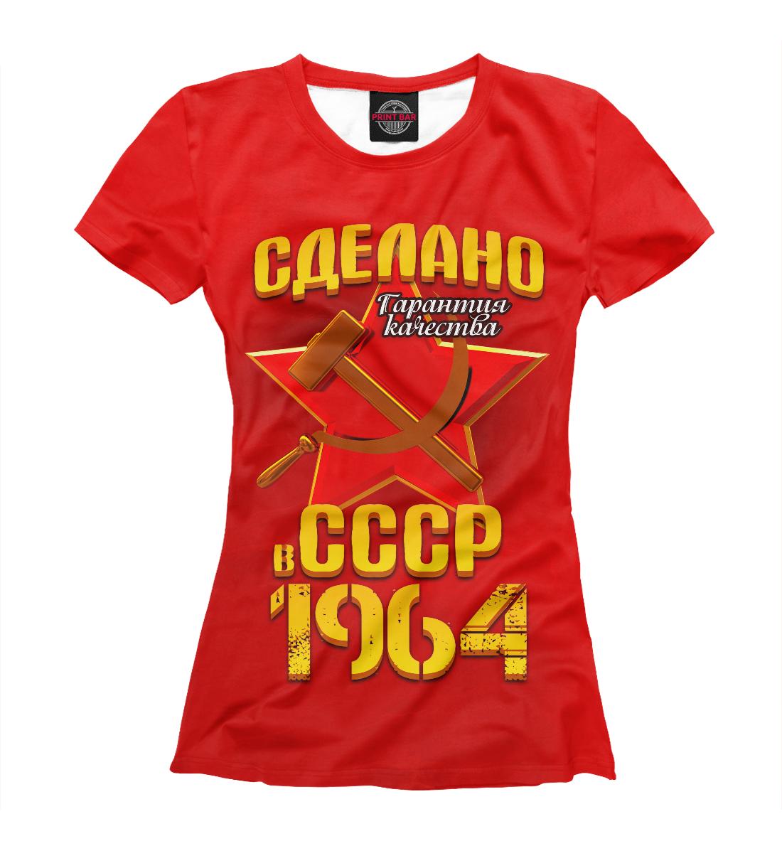 Купить Сделано в 1964, Printbar, Футболки, DHC-627008-fut-1