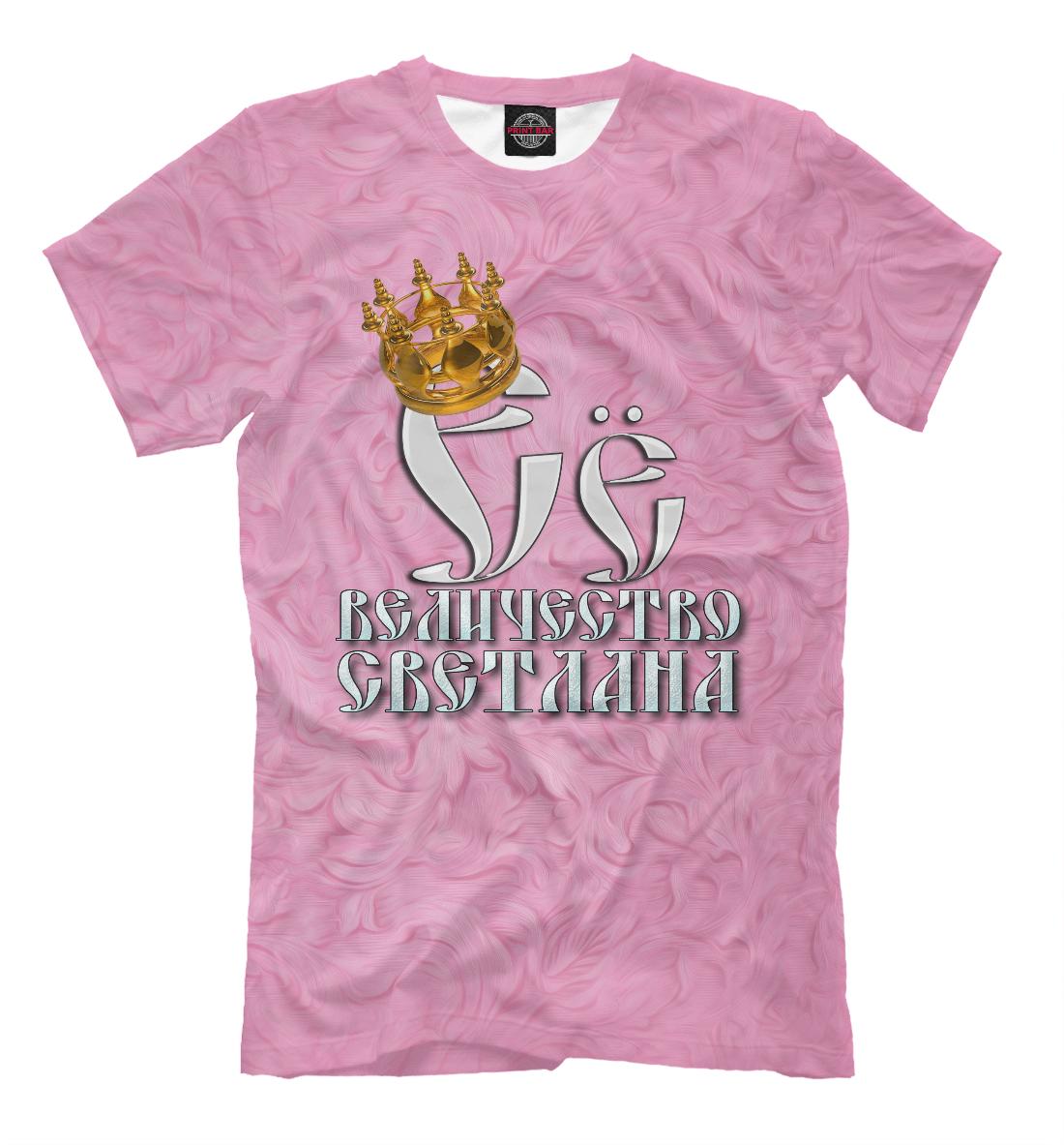 Купить Её величество Светлана, Printbar, Футболки, IMR-342423-fut-2