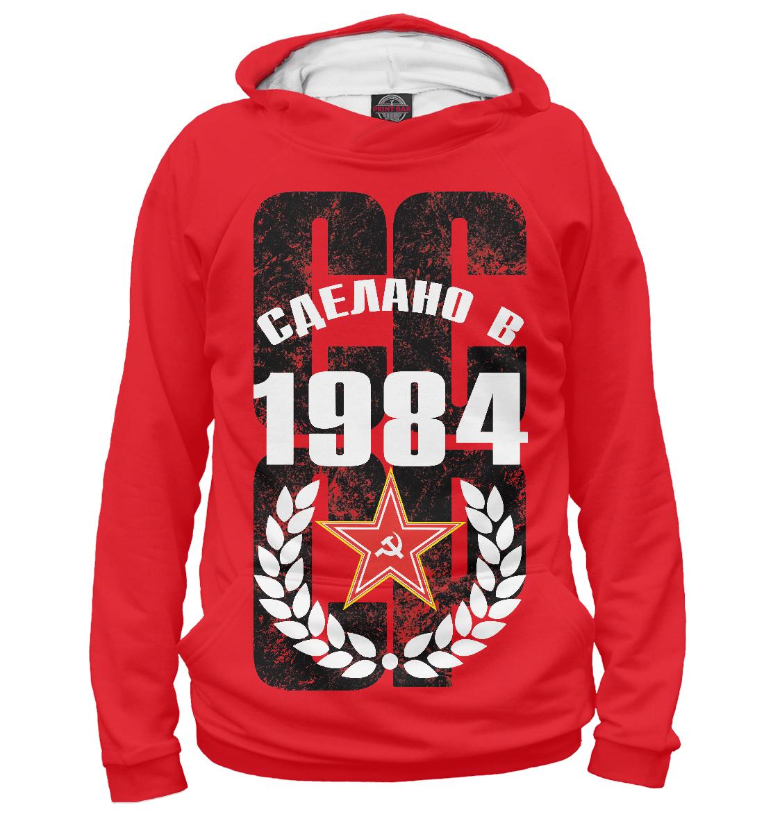 Купить Сделано в СССР 1984, Printbar, Худи, DVC-152807-hud-2