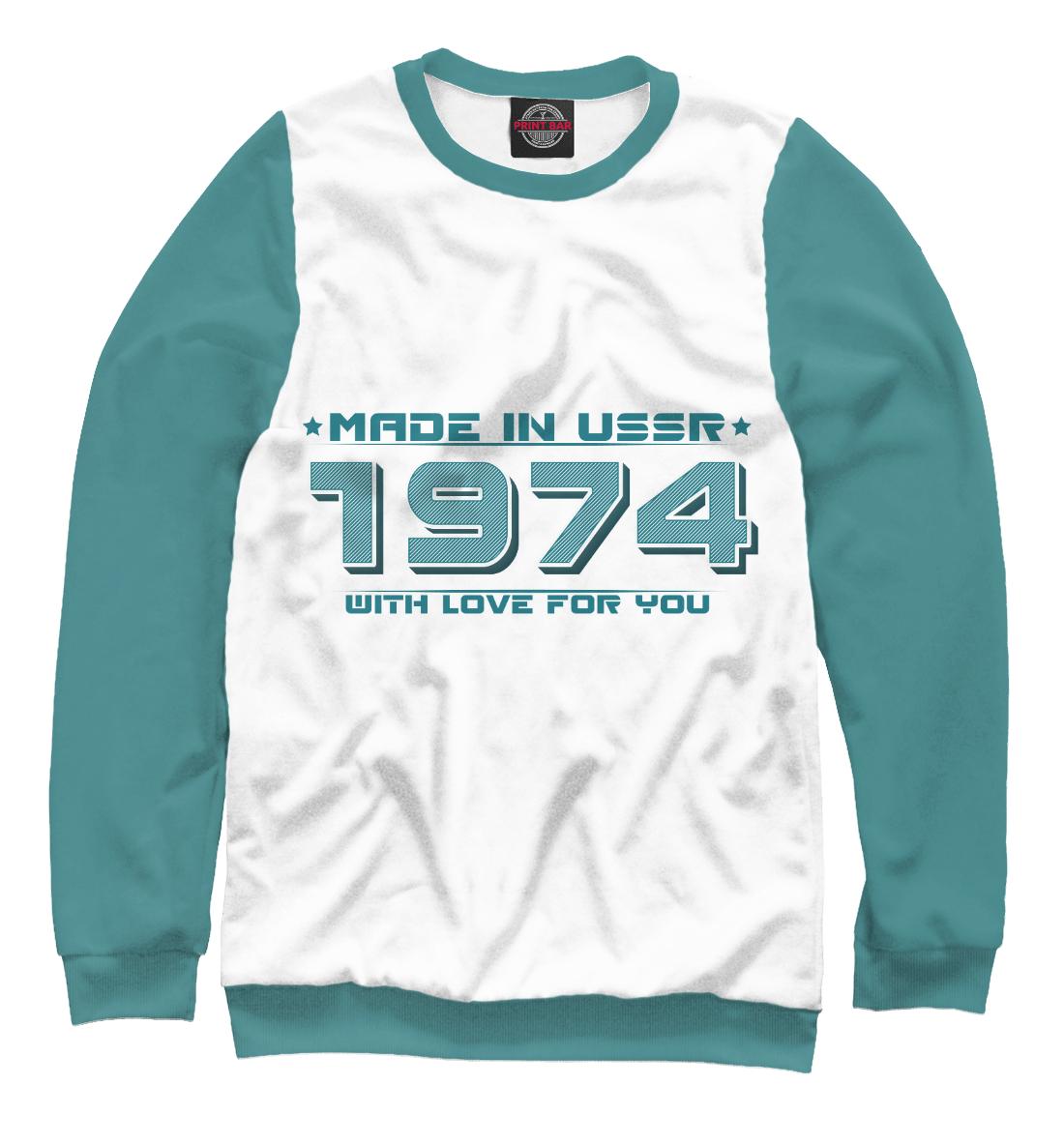 Купить Made in USSR 1974, Printbar, Свитшоты, DSC-418110-swi-2