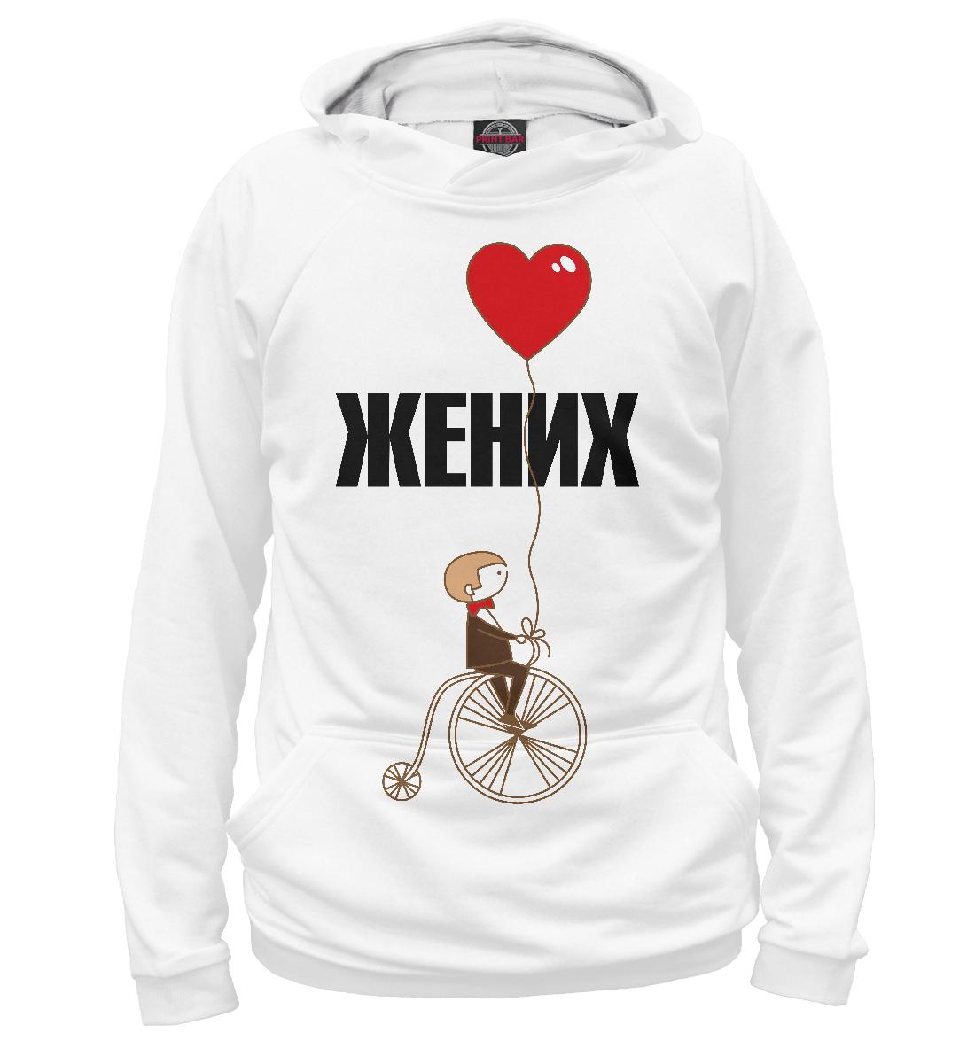 Купить Жених на велосипеде, Printbar, Худи, SVD-259326-hud-1