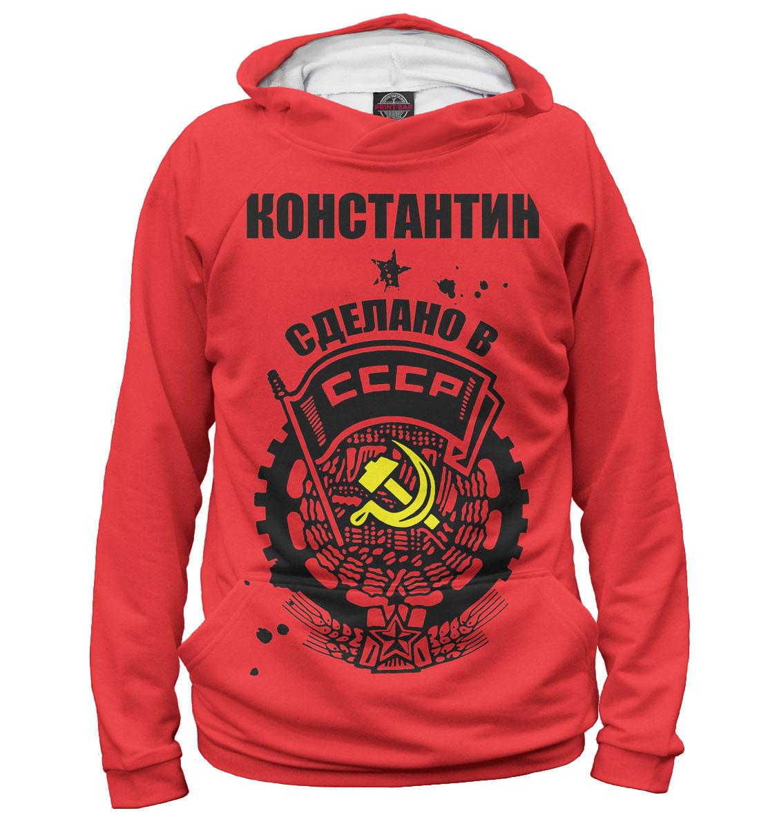Купить Константин — сделано в СССР, Printbar, Худи, SSS-671504-hud