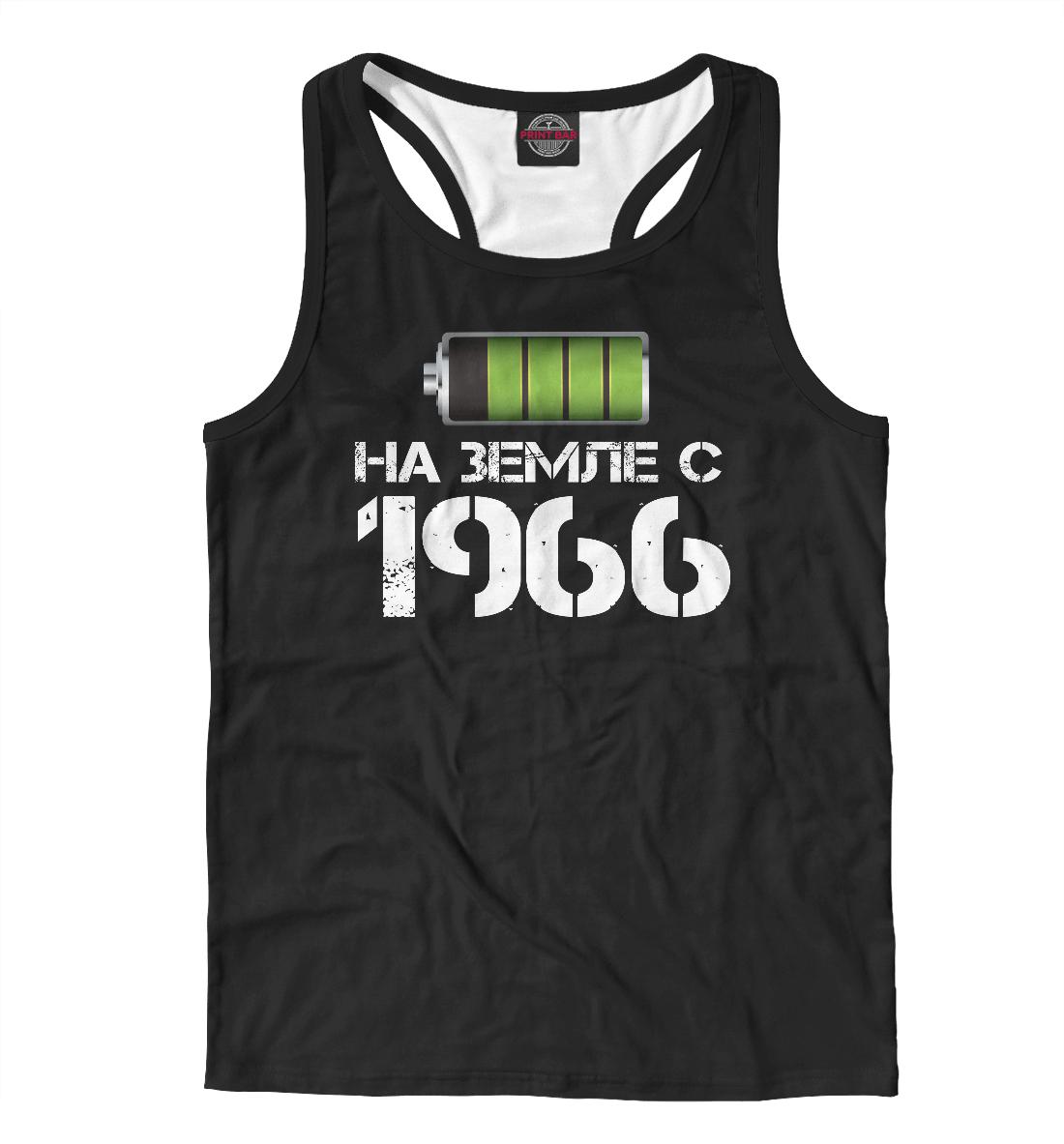 Купить На земле с 1966, Printbar, Майки борцовки, RZP-487469-mayb-2