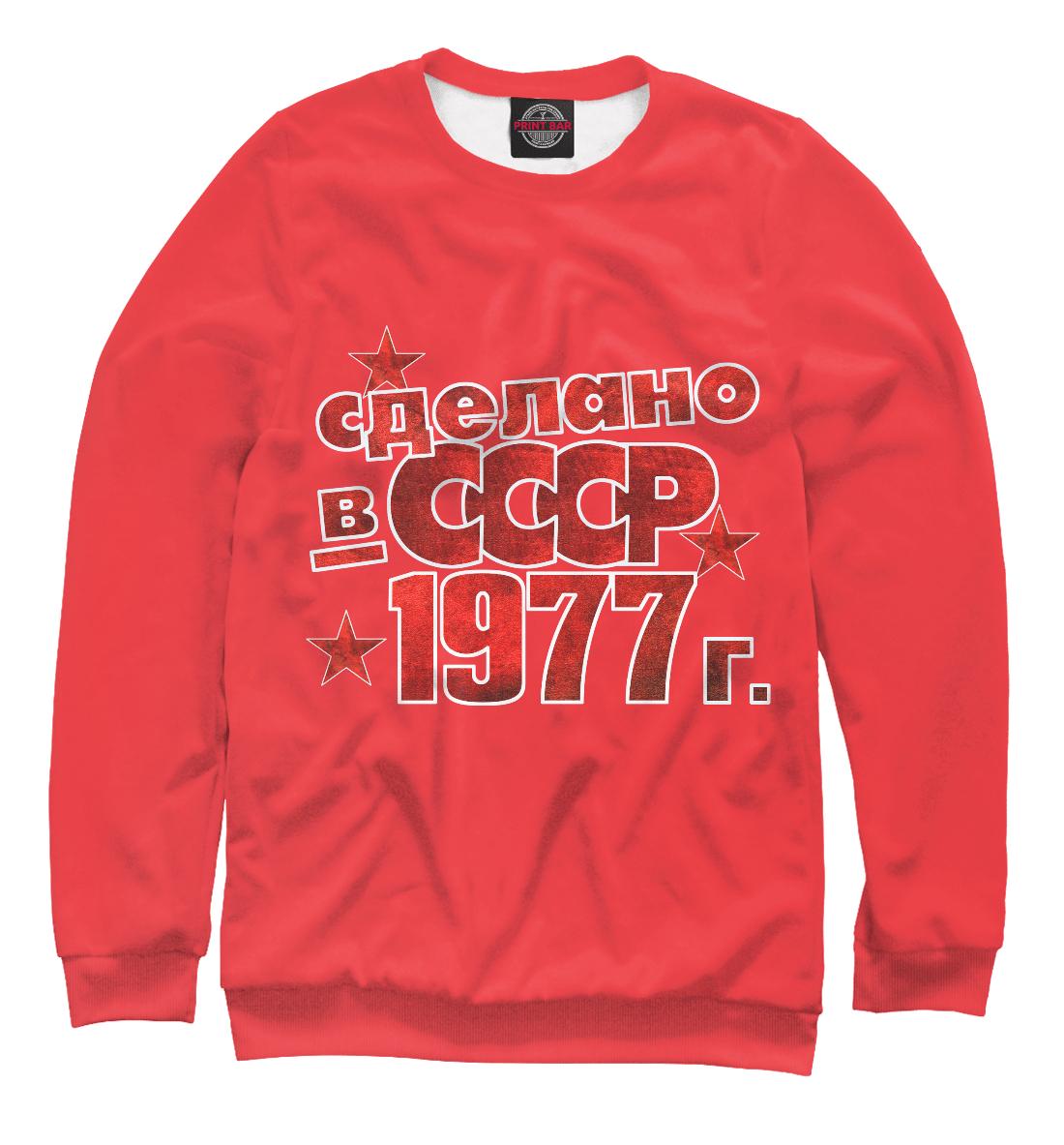 Купить Сделано в СССР 1977, Printbar, Свитшоты, DSE-713277-swi-2