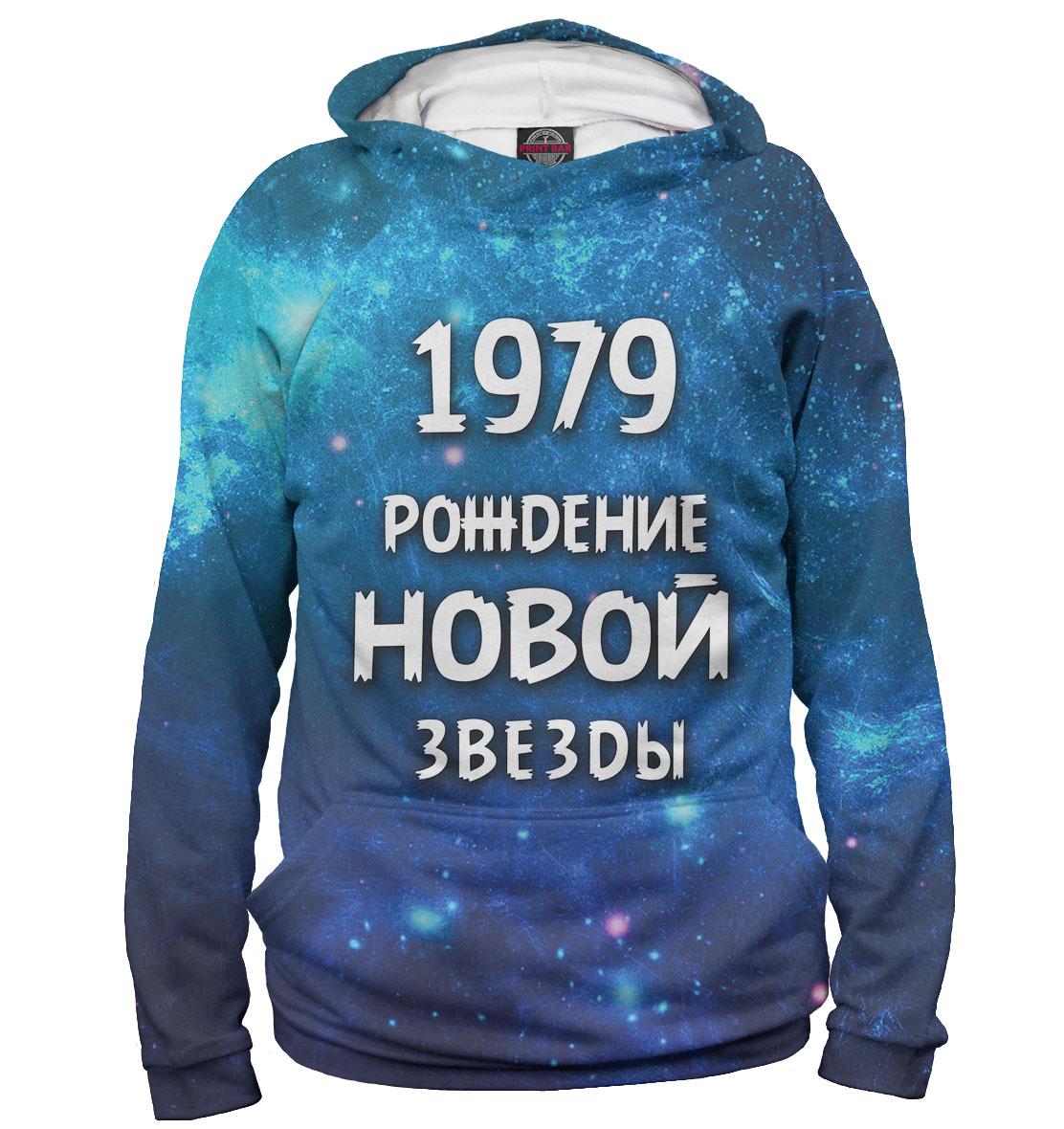 Купить 1979 — рождение новой звезды, Printbar, Худи, DSD-267859-hud-2