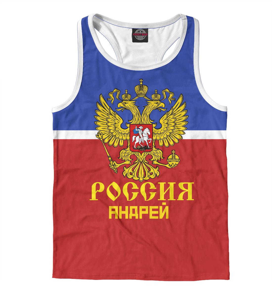 Купить Хоккеист Андрей, Printbar, Майки борцовки, AND-209905-mayb-2