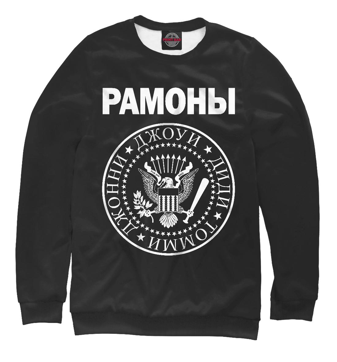 Купить Рамонес, Printbar, Свитшоты, RMN-625386-swi-1