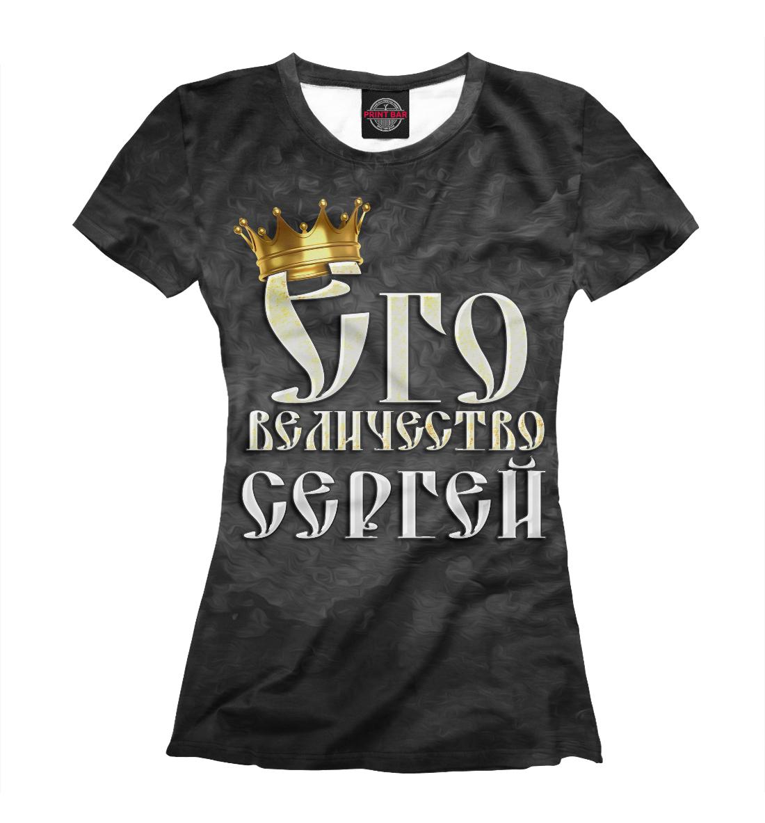 Купить Его величество Сергей, Printbar, Футболки, IMR-269664-fut-1