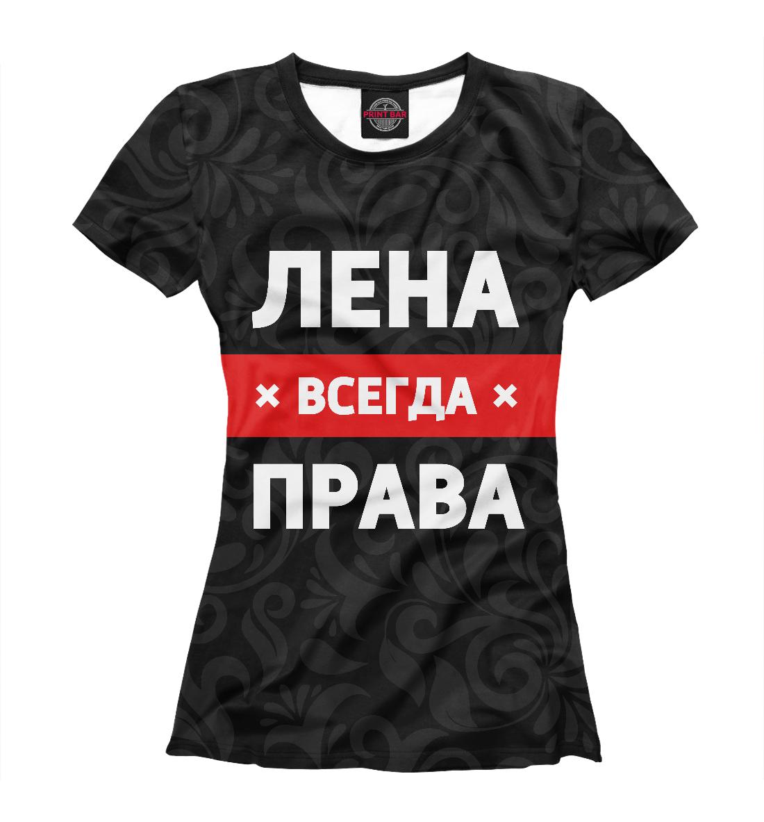 Купить Лена всегда права, Printbar, Футболки, LEN-366631-fut-1