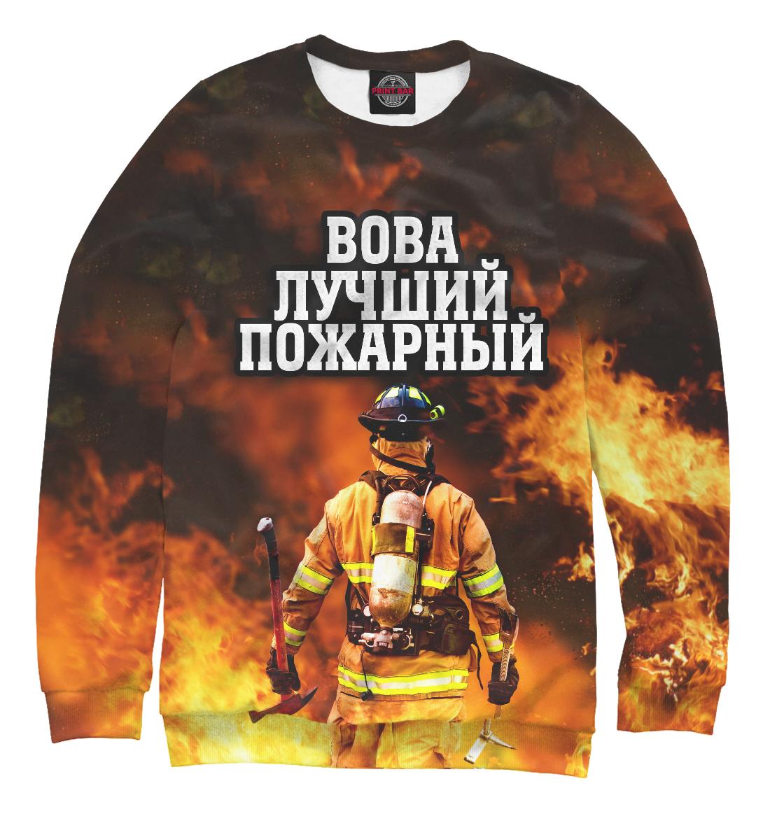 Купить Вова лучший пожарный, Printbar, Свитшоты, IMR-144600-swi-2