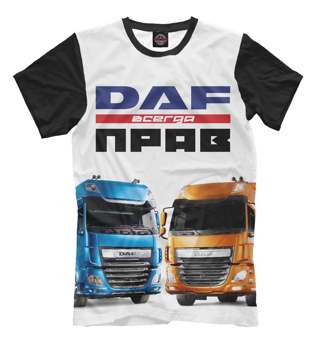 Купить DAF всегда прав, Printbar, Футболки, GRZ-701516-fut-2