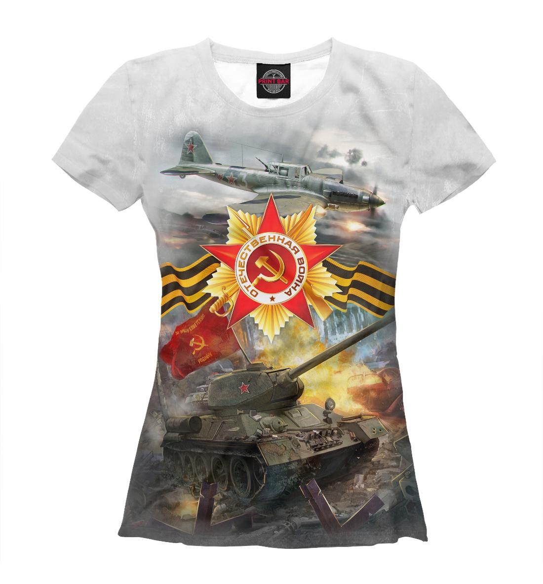 Купить Отечественная война, Printbar, Футболки, 9MA-680372-fut-1