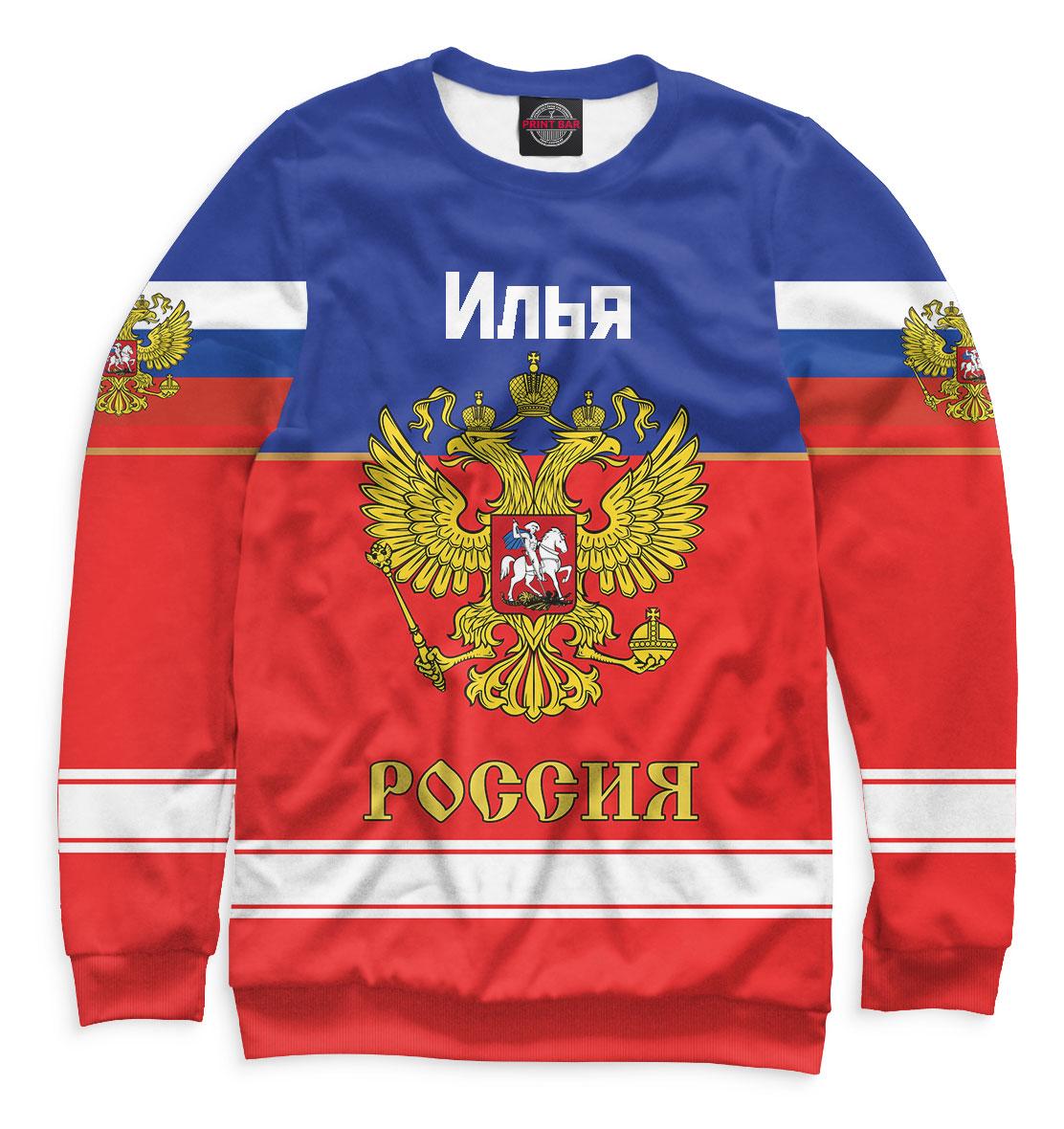 Купить Хоккеист Илья, Printbar, Свитшоты, ILY-124351-swi