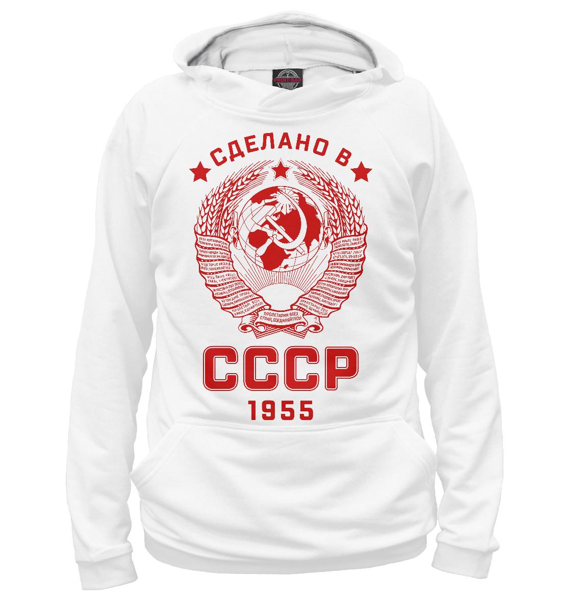 Купить Сделано в СССР - 1955, Printbar, Худи, RZP-524776-hud-1