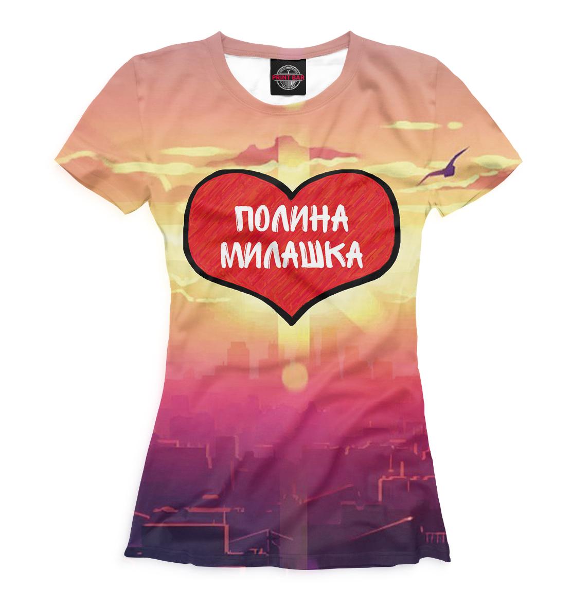 Купить Полина — милашка, Printbar, Футболки, PLN-920918-fut-1