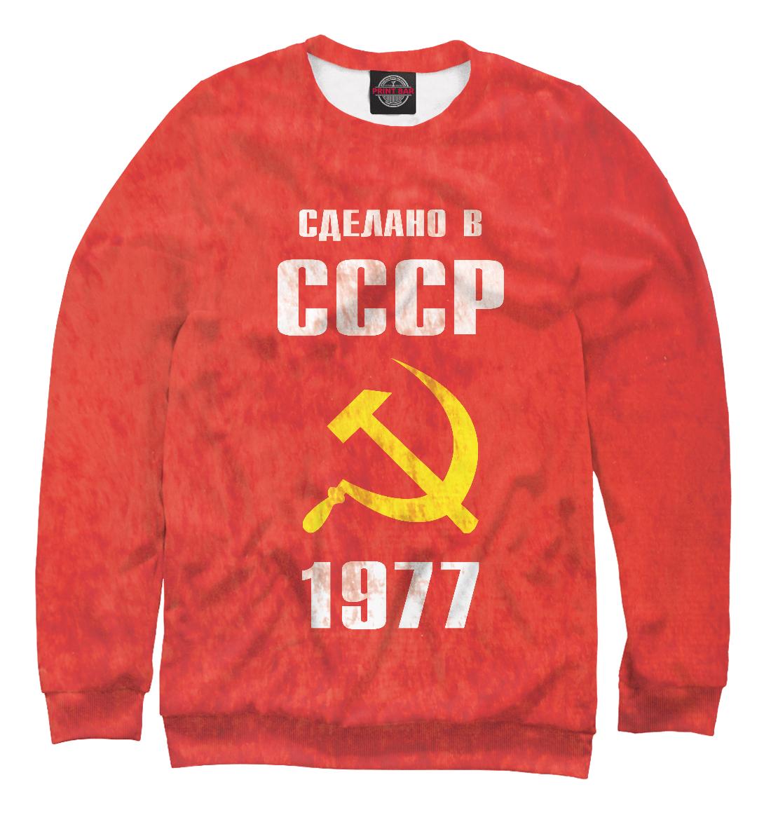 Купить Сделано в СССР 1977, Printbar, Свитшоты, DSE-717368-swi-2